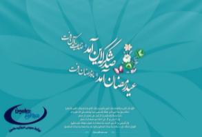 ● پیام مدیرعامل مروارید هامون به مناسبت فرا رسیدن عید سعید فطر؛