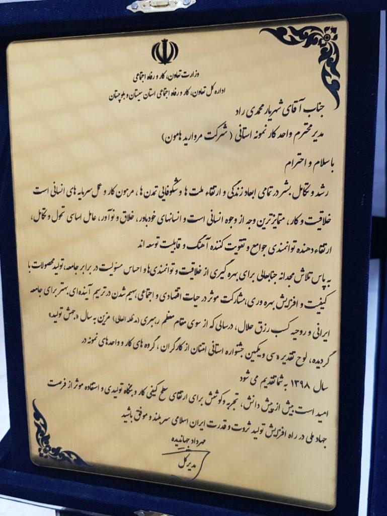 مروارید هامون واحد برگزیده جشنواره انتخاب کارگر، گروه کار و واحد کار نمونه استان سیستان و بلوچستان شد