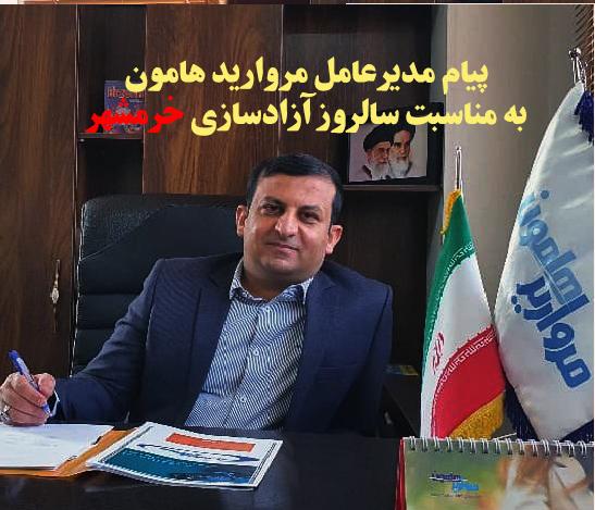 پیام مدیرعامل شرکت مروارید هامون به مناسبت آزاد سازی خرمشهر