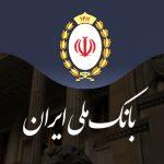 تصویب بیش از 46 میلیارد ریال طرح عام المنفعه در بانک ملی ایران