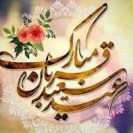 پیام تبریک مدیرعامل شرکت مروارید هامون به مناسبت فرا رسیدن عید سعید قربان