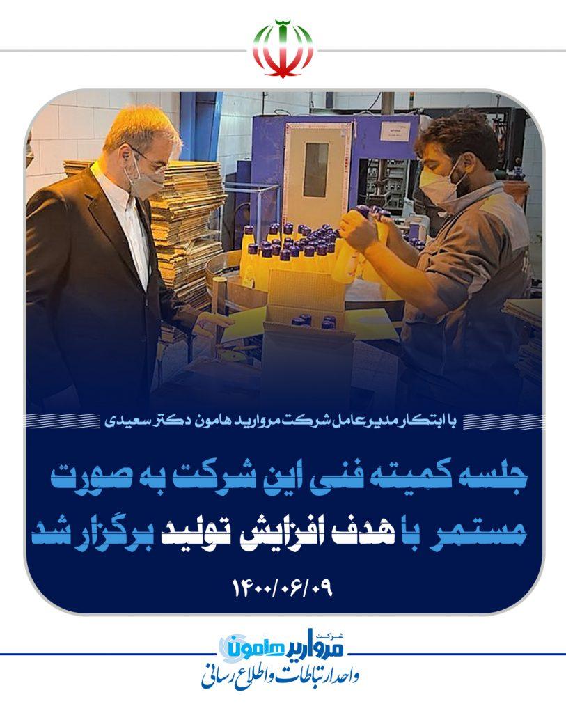 به دستور مدیرعامل شرکت مروارید هامون دکتر سعیدی، جلسه کمیته فنی این شرکت به صورت مستمر و اجرایی با هدف افزایش تولید برگزار شود.