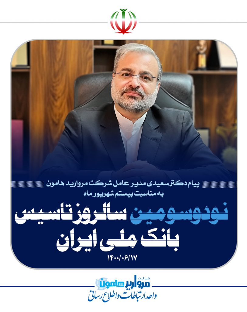 نودوسومین سالروز تاسیس بانک ملی ایران