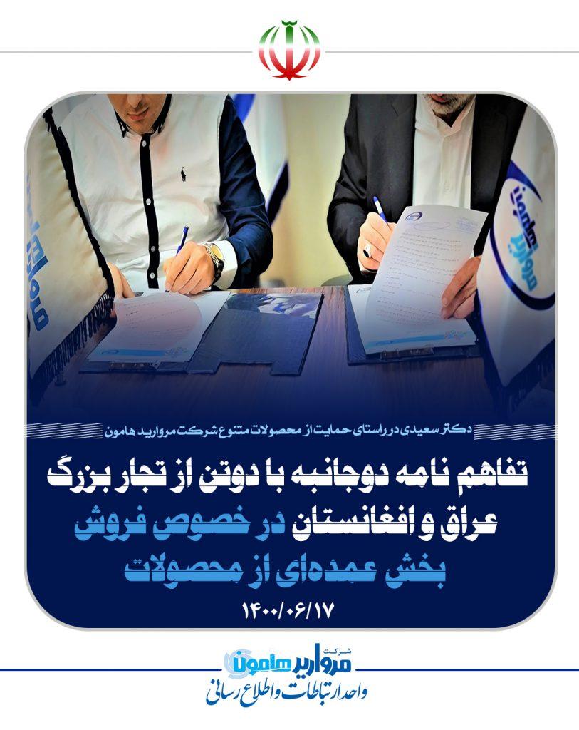امضای تفاهم نامه دوجانبه با دوتن از تجار بزرگ عراق و افغانستان در خصوص فروش بخش عمدهای از محصولات متنوع شرکت مروارید هامون