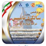 نوزدهمین سالگرد تاسیس شرکت تولیدی مروارید هامون وابسته به شرکت توسعه صنایع بهشهر ایران