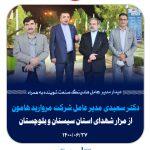 دیدار مدیر عامل هلدینگ صنعت شوینده به همراه دکتر سعیدی مدیر عامل شرکت مروارید هامون از مزار شهدای استان سیستان و بلوچستان