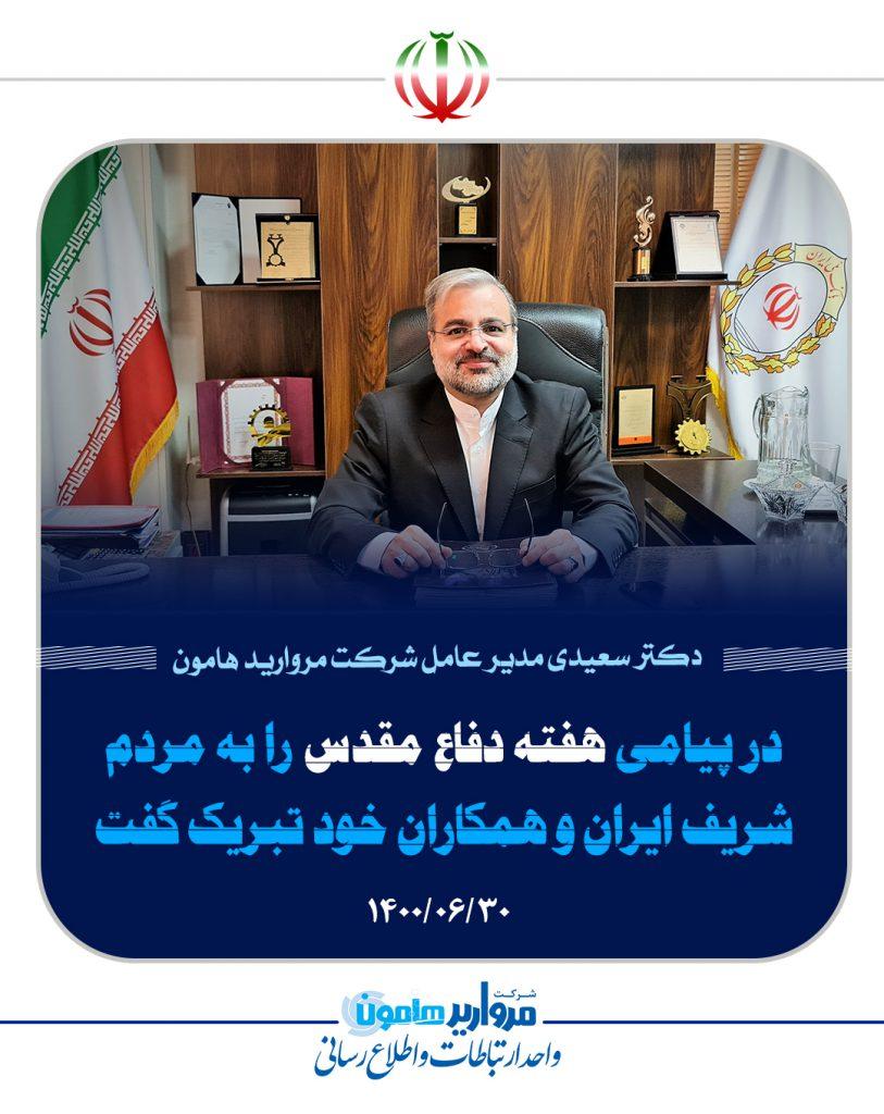 پیام مدیرعامل شرکت مروارید هامون به مناسبت بزرگداشت هفته دفاع مقدس