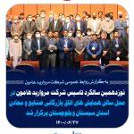 نوزدهمین سالگرد تاسیس شرکت مروارید هامون در محل سالن همایش های اتاق بازرگانی صنایع و معادن استان سیستان و بلوچستان برگزار شد