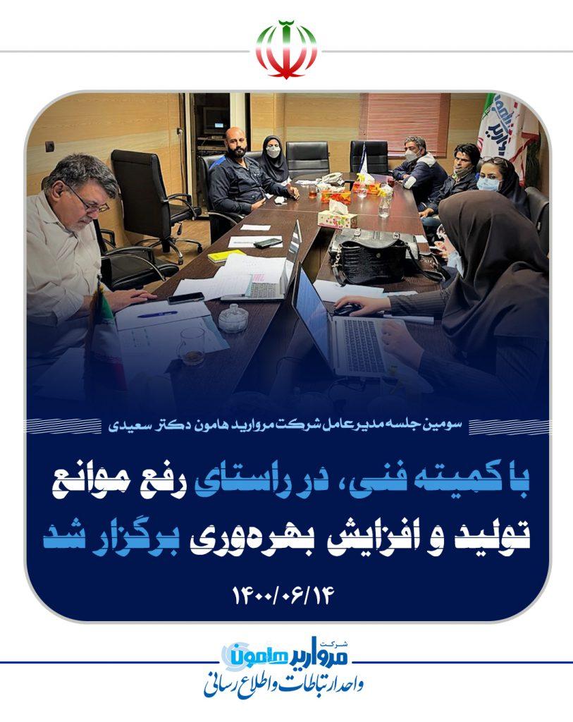 سومین جلسه مدیرعامل شرکت مروارید هامون جناب آقای دکتر مصطفی سعیدی با کمیته فنی ، در راستای رفع موانع تولید و افزایش بهرهوری برگزار شد.