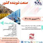 رویداد ملی شناسایی شرکتهای دانش بنیان و استارتاپ های فعال صنعت شوینده کشور