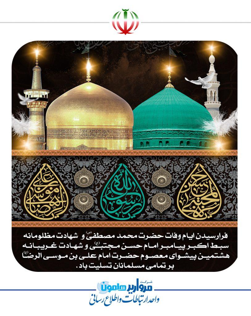 پیام تسلیت رحلت پیامبر اکرم(ص) و شهادت امام حسن مجتبی(ع)