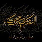 پیام سرپرست شرکت مرواریدهامون به مناسبت شهادت امام حسن عسکری (ع) و آغاز امامت حضرت ولی عصر (عج)